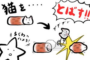Screenshot 2: 竹輪貓