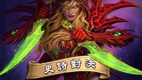 爐石戰記:魔獸英雄傳
