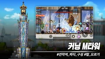 Screenshot 3: 메이플스토리M | 한국버전