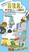 Screenshot 1: 【放置】貝社員の断末魔