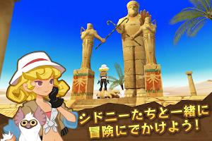 Screenshot 1: シドニーとあやつり王の墓