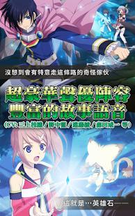 羈絆傳說- 中文版
