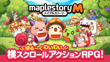 Screenshot 1: MapleStory M | Japanese
