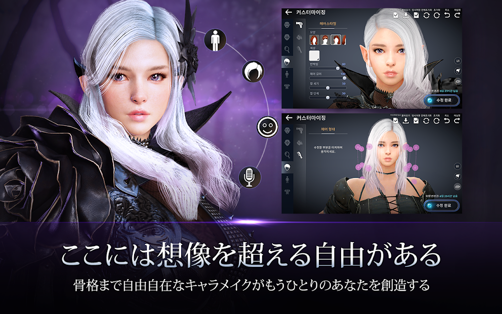 Screenshot 1: Black Desert Mobile (JP)