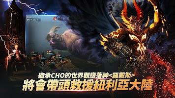 Screenshot 4: 混沌大師