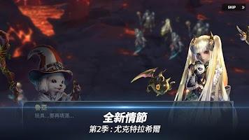 Screenshot 1: LYN:光之使者