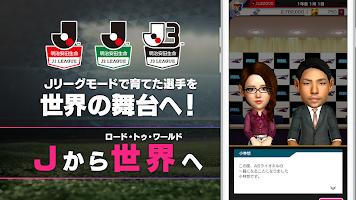 Screenshot 2: SEGA新創造球會 ROAD TO THE WORLD (日版)