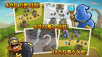Screenshot 2: Kingdom Rush