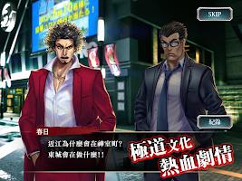 Screenshot 2: 人中之龍 ONLINE | 繁中版