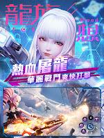 Screenshot 3: 龍族幻想 | 繁中版