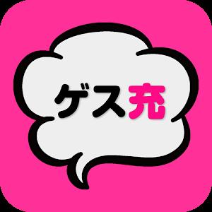 Icon: 賤戀?現充?禁斷聊天型戀愛遊戲