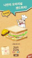 Screenshot 2: 그림책 속 샌드위치 상점 - Happy Sandwich Cafe