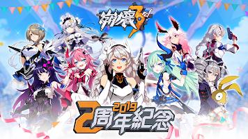 Screenshot 1: Honkai Impact 3 (TW)