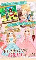 Screenshot 4: お伽の王子様と誘惑マリアージュ【無料恋愛ゲーム】