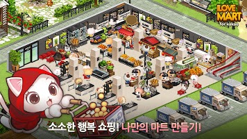 Screenshot 2: 아이러브마트 for kakao