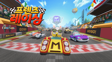 Screenshot 1: Friends Racing for kakao