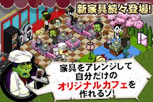 Screenshot 2: ゾンビカフェ