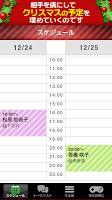 Screenshot 4: 請覆簡訊 (聖誕版)