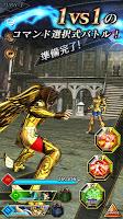 Screenshot 3: 聖闘士星矢 シャイニングソルジャーズ   日本語版