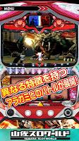 Screenshot 3: 噬神者:Slot挑戰