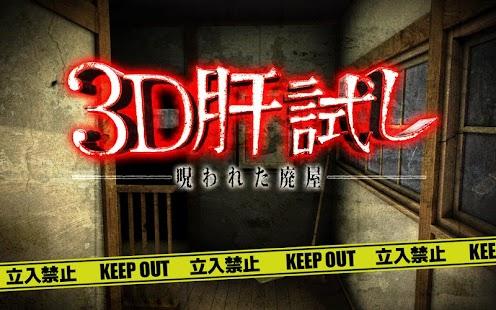 3D試膽遊戲 ~被咀咒之廢屋~