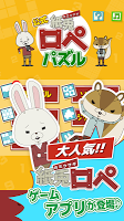 Screenshot 1: 紙兎ロぺパズル