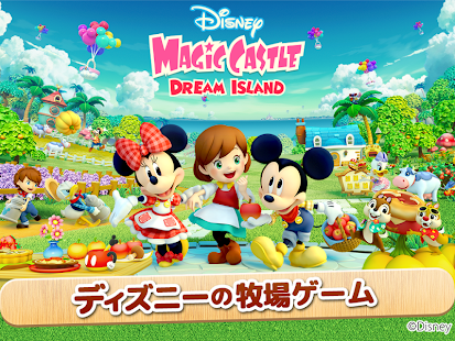 迪士尼魔術城堡夢幻島/ Disney Magic Castle Dream Island