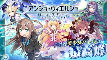 Screenshot 1: 第二風紀委員 Ange Vierge