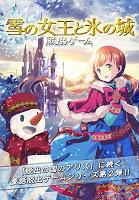 Screenshot 1: 雪之女王與冰之城