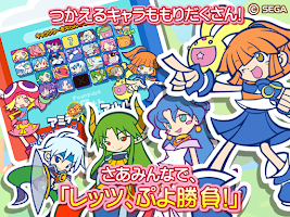 Screenshot 4: Puyopuyo!  魔法氣泡!