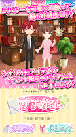 Screenshot 4: ラブ★ギルティ~恋の有罪判決~【無料恋愛ゲーム】