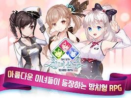 Screenshot 1: 美女三國:放置型RPG