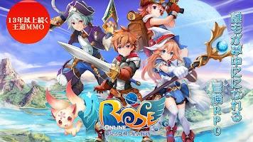Screenshot 1: Rose Online