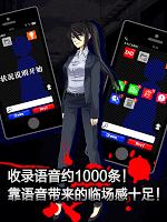 Screenshot 2: 脱出游戏 声之寄托SP