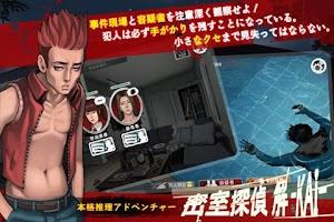 Screenshot 2: 密室探偵 解 -KAI- サクサク推理アドベンチャー