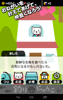 Screenshot 3: 釣りにゃんこ
