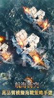 Screenshot 2: 航海衝突
