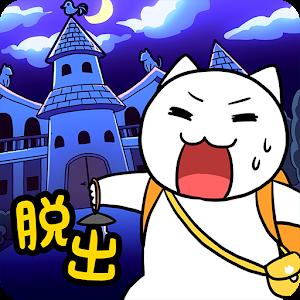 Icon: 脱出ゲーム:白ネコの大冒険~不思議な館編~