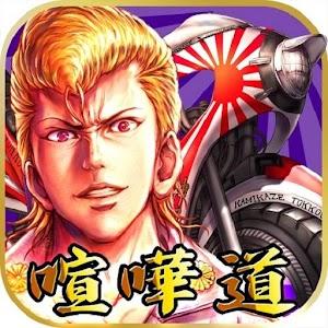 Icon: 喧嘩道~全國不良番付~対戦ロールプレイングゲーム