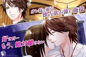 Screenshot 2: 【恋愛 ゲーム 無料 女性向け】デリシャスキス