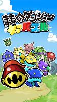 Screenshot 1: まものダンジョンパズル