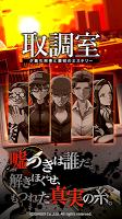 Screenshot 1: 【推理ゲーム】 取調室 ~夕暮れ刑事と最初のミステリー~