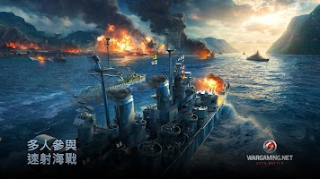Screenshot 3: 戰艦世界閃擊戰
