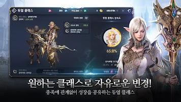Screenshot 2: 天堂2:革命/天堂2:重生  | 韓文版