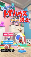Screenshot 1: 逃離玩具屋