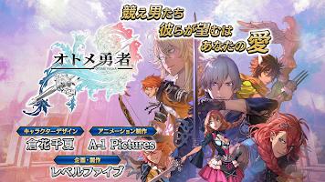 Screenshot 1: 乙女勇者