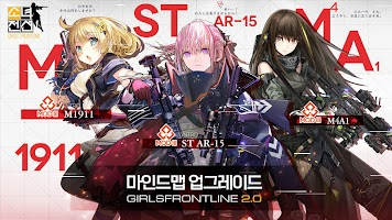 Screenshot 1: Girls' Frontline | Coreano