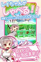 Screenshot 3: Rei-Chan, Now Penetrating Through the Atmosphere
