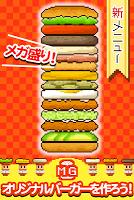 Screenshot 3: ずーっと0円!メガ盛りバーガー