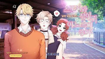Screenshot 1: 스토커와 살인귀 어느 쪽이 좋아? - 여성향 스릴러